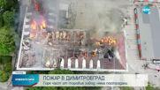 Огромни щети при пожара в торовия завод в Димитровград