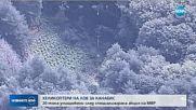 Хеликоптери на МВР на лов в ниви с марихуана