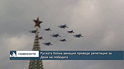 Руската бойна авиация проведе репетиция за Деня на победата