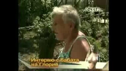 Сигнално Жълто - Интервю С Бабата На Глория2