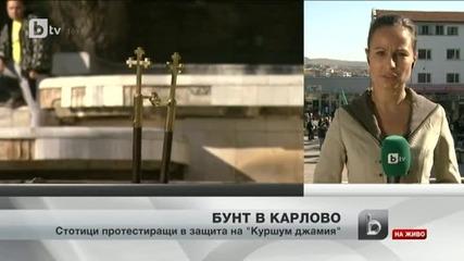 Протестен митинг в Карлово!!!куршум джамия е на Българите, не на мюфтийството и правителство в остав