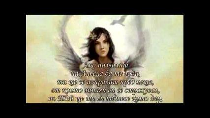 Ако в теб живее ангел