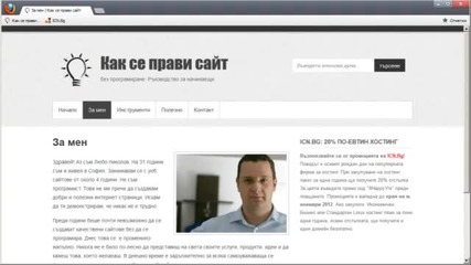 Как се прави сайт? - домейн и хостинг