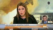 Военен експерт: Ударите в Сирия са изключително прецизни