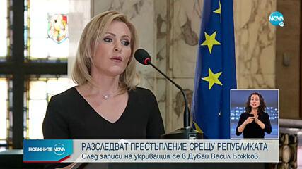 Прокуратурата пусна записи на Божков с политик и журналист, дава указания за протестите