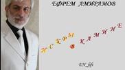 Искры в камине - Ефрем Амирамов