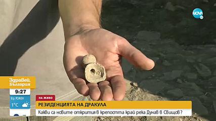РЕЗИДЕНЦИЯТА НА ДРАКУЛА: Какви са новите открития в крепостта в Свищов?