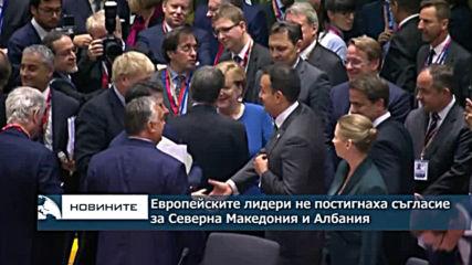Европейските лидери не постигнаха съгласие за Северна Македония и Албания
