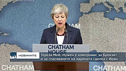 Тереза Мей: Нужен е компромис за Брекзит и за спасяването на сделката с Иран