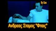 Оригинала на Камелия - Черна кръв - Andreas Stamos - Ftais