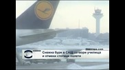 Снежна буря в САЩ затвори училища и отмени стотици полети
