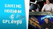 Кога ще излиза Destiny 2, промени в Steam и ОЩЕ в ГЕЙМЪРСКИТЕ НОВИНИ НА GPLAYTV