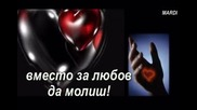 Не Тъгувай, Сърце!
