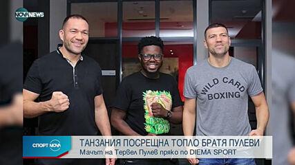 Тервел Пулев пристигна в Танзания за мача си