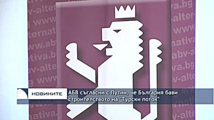 АБВ съгласни с Путин, че България бави умишлено строителството на