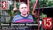 Кандидат за кмет с. Владимирово - Ваньо Видолов