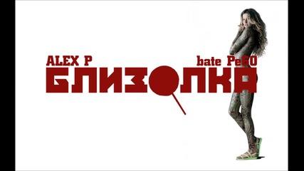 Alex P. feat. Бате Пешо – Близалка