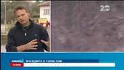 13 мъже и две жени са жертвите на взрива в Горни Лом - Новините на Нова