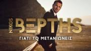 Nikos Vertis - Giati To Metanionis ( Official Lyric Video)