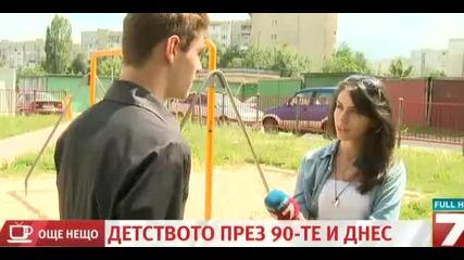 Детството през 90-те и днес - TV7 репортаж