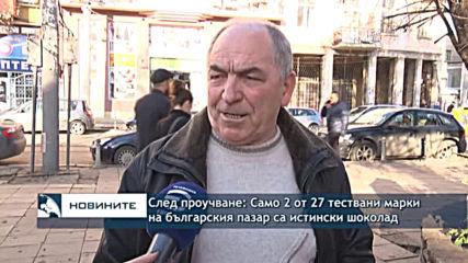След проучване: Само 2 от 27 тествани марки шоколад на българския пазар са истински