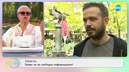 """Алек Алексиев за посланията, които пращаме с постовете си в социалните мрежи - """"На кафе"""""""