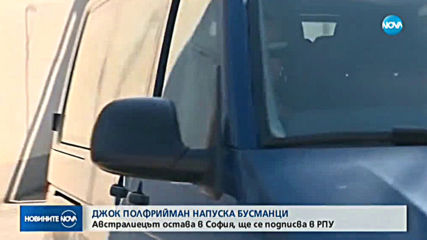 Полфрийман: Не се страхувам за живота си, имам голямо доверие на българския народ