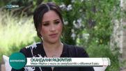 Меган пред Опра: Мислех за самоубийство, чувах коментари за цвета на кожата на Арчи