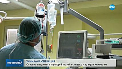 Спасиха пациент с тумор в мозъка с тегло над 1 килограм