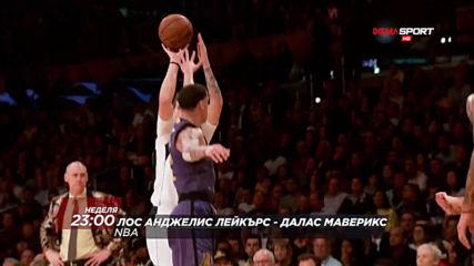 NBA Лос Анджелис Лейкърс - Далас Маверикс от 23.00ч на 1 декември, неделя по DIEMA SPORT