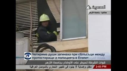 Сблъсъците в Египет взеха жертви
