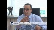 Петър Стоянов: Президентът е пазител на Конституцията и на републиканския ред