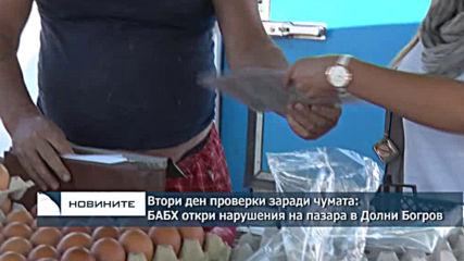 Втори ден проверки заради чумата: БАБХ откри редица нарушения на пазара в Долни Богров