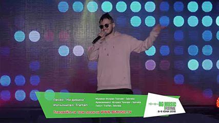 TRAYAN - На дивана / BG MUSIC Festival 2018