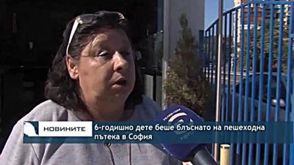 6-годишно дете беше блъснато на пешеходна пътека в София