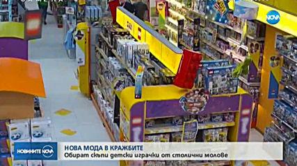 Нагли кражби на детски играчки от магазин в столичен мол