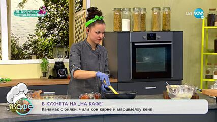Рецептата днес: Качамак с билки, чили кон карне и маршмелоу кейк - На кафе (16.09.2021)
