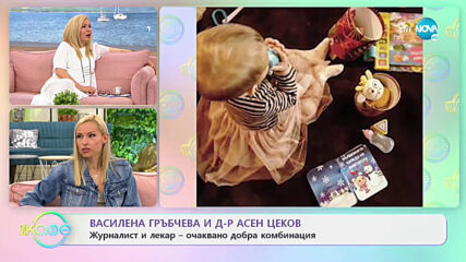 """На кафе"" с Василена Гръбчева и д-р Асен Цеков (23.04.2021)"