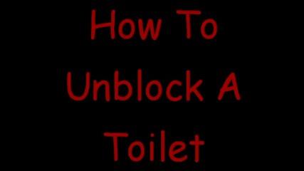 Как да отпушим тоалетна?