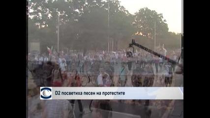 D2 посветиха песен на протестите
