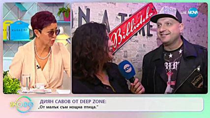 """Диян Савов от Deep Zpne - """"От малък съм нощна птица"""" - """"На кафе"""" (17.02.2020)"""