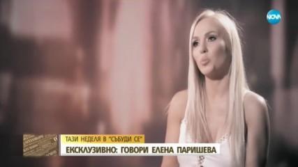 Жената до Ивелин Попов: Не си представям живота без него