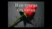Никос Вертис - Коя Си Ти - Превод