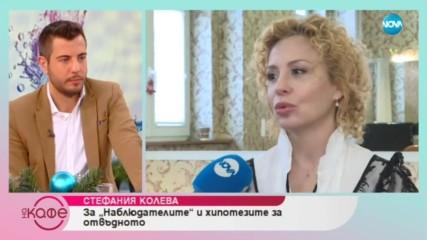 Стефания Колева за интереса си към арт терапиите - На кафе (18.12.2018)