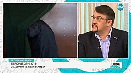 """Настимир Ананиев: Партия """"Волт"""" работи за конкретни решения"""