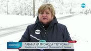 """Лавина падна на прохода """"Петрохан"""""""