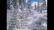 Молитва За Сняг - Валентина Шейтанова