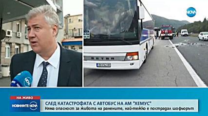 Ранените при катастрофата с автобус на