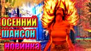 Осенний Шансон! Mega Сборник! Песен Сезона 2018.