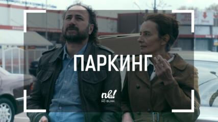 nb! Паркинг (2014) - къс филм